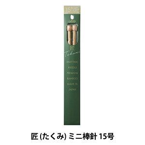 編み針 『匠 (たくみ) ミニ棒針 15号 54-265』 Clover クロバー
