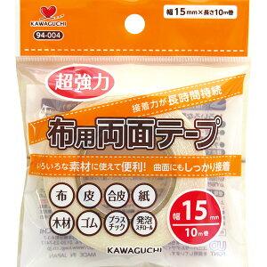 KAWAGUCHI(カワグチ) 『布用両面テープ 幅15mm』 94-004