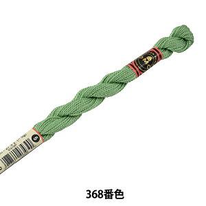 刺しゅう糸 『DMC 5番刺繍糸 368番色』 DMC ディーエムシー