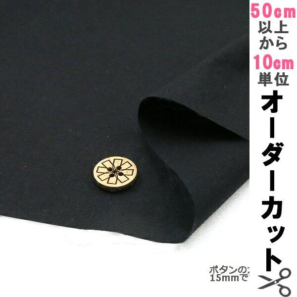 【数量5から】シーチング無地/YSC22125-100/黒 [生地/布/シーチング/無地/コットン/カットクロス]