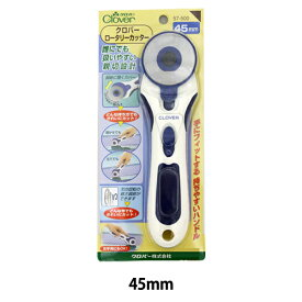Clover(クロバー) ロータリーカッター 45mm 57-500 [ソーイング用品 和洋裁 手芸用品]