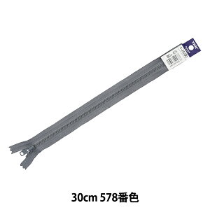 ファスナー 『No.4 ビスロン 止 30cm 578番色 4VSC-30578』 YKK ワイケーケー