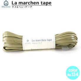 ビニールテープ 『ラ メルヘン・テープ 5mm 30m マットカーキ』 メルヘン・アート