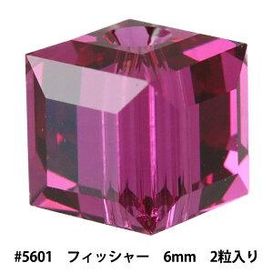 スワロフスキー 『#5601 Cube フィッシャー 6mm 2粒』 SWAROVSKI