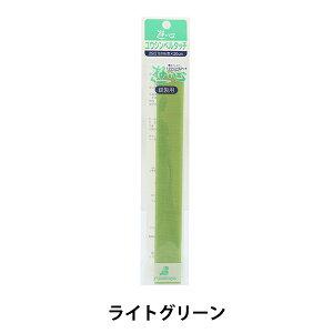 手芸テープ 『ベルタッチテープ 113 ライトグリーン 2.5cm×20cm 2-586』 YUSHIN 遊心 【ユザワヤ限定商品】