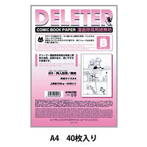 画材 『デリーター 漫画原稿用紙 無地 同人誌用 Bタイプ 135kg A4』 DELETER デリーター