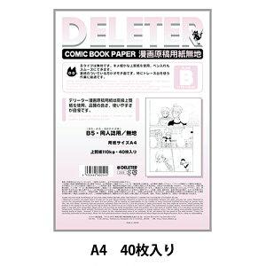 画材 『デリーター 漫画原稿用紙 無地 同人誌用 Bタイプ 110kg A4』 DELETER デリーター