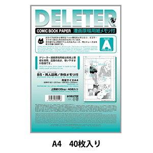 画材 『デリーター 原稿用紙 同人誌用 Aタイプ メモリ付き 135kg A4』 DELETER デリーター