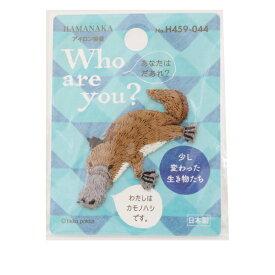ワッペン 『Who Are You? (フーアーユー?) カモノハシ H459-044』 Hamanaka ハマナカ