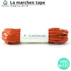 手芸テープ 『ラ メルヘン・テープ 5mm 30m エナメルオレンジ』 MARCHENART メルヘンアート