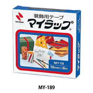 テープ 『マイラップ™ MY-189』 NICHIBAN ニチバン