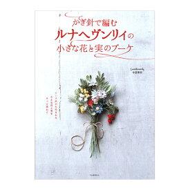 書籍 『かぎ針で編む ルナヘヴンリィの小さな花と実のブーケ 28700』 河出書房新社