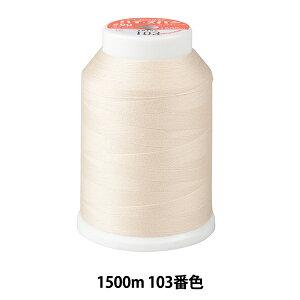 ミシン糸 『ハイスパンロックミシン糸 #90 1500m 103番色』 Fujix フジックス