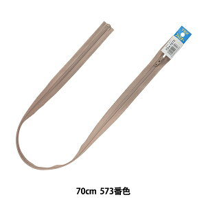 ファスナー 『No.3 コイルオープン 70cm 573番色 DA CFOR36-70573』 YKK ワイケーケー