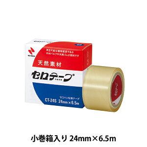 接着テープ 『セロテープ 小巻箱入り CT-24S』 ニチバン株式会社
