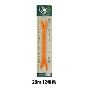 手縫い糸 『タイヤー絹かざり糸 20m 12番色』 Fujix フジックス