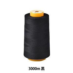 ミシン糸 『キングスパン ロックミシン糸 #80 3000m 黒』 Fujix フジックス