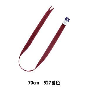 ファスナー 『コンシール 70cm 527番色 CHC26-70527』 YKK ワイケーケー