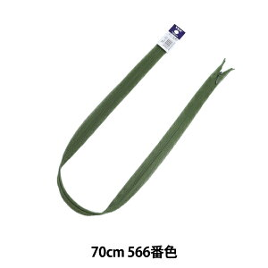 ファスナー 『コンシール 70cm 566番色 CHC26-70566』 YKK ワイケーケー