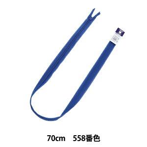 ファスナー 『コンシール 70cm 558番色 CHC26-70558』 YKK ワイケーケー