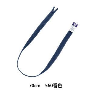 ファスナー 『コンシール 70cm 560番色 CHC26-70560』 YKK ワイケーケー