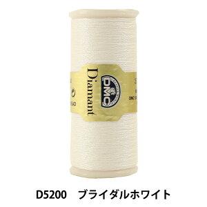 刺しゅう糸 『DMC Diamant ディアマント糸 ブライダルホワイト D5200』 DMC ディーエムシー