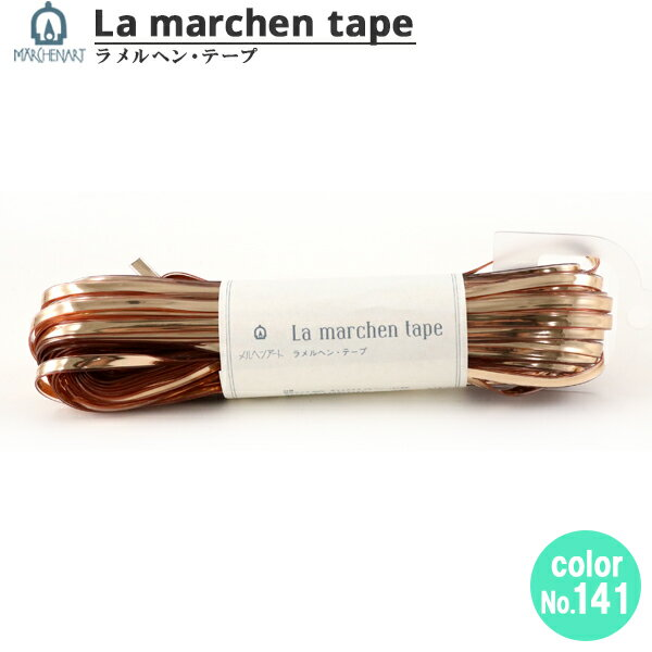 メルヘンテープ 『ラ メルヘン・テープ 5mm 30m ピンクゴールド』 メルヘン・アート