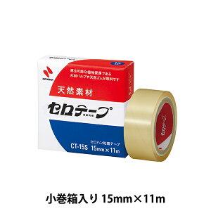 接着テープ 『セロテープ 小巻箱入り CT-15S』 ニチバン株式会社