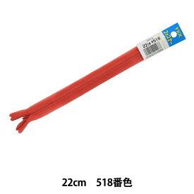 ファスナー 『コンシール 22cm 518番色 DA CHC26-22518』 YKK ワイケーケー