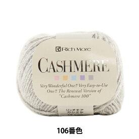 秋冬毛糸 『CASHIMERE(カシミヤ) 106番色』 RichMore リッチモア