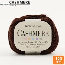 秋冬毛糸 『CASHIMERE(カシミヤ) 120番色』 RichMore リッチモア