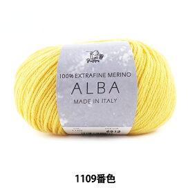 秋冬毛糸 『ALBA(アルバ) 1109番色』 Puppy パピー