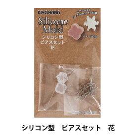 レジンモールド 『Silicone Mold (シリコーンモールド) シリコン型 ピアスセット 花 RSF-137』 Craft Gallery KIYOHARA 清原