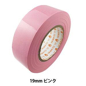 粘着テープ 『ヤマト ビニールテープ 19mm ピンク NO200-19-3』 YAMATO ヤマト