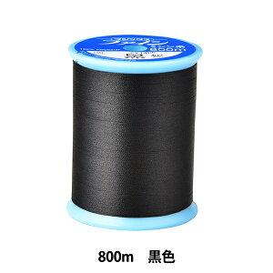 ミシン糸 『ファインミシン糸 800m 402番色 黒』 Fujix フジックス