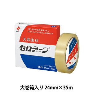 接着テープ 『セロテープ 大巻箱入り CT-24』 ニチバン株式会社