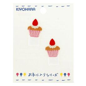 ワッペン 『MOW603 名札ワッペン カップケーキ』 KIYOHARA 清原