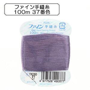 手縫い糸 『ファイン手縫糸100m 37番色』 Fujix フジックス