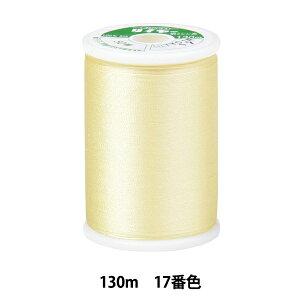 ミシン糸 『タイヤー絹ミシン糸 #50 130m 17番色』 Fujix フジックス