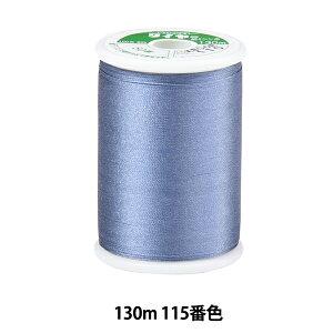 ミシン糸 『タイヤー絹ミシン糸 #50 130m 115番色』 Fujix フジックス