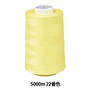 ミシン糸 『キングスパン ロックミシン糸 #90 5000m 22番色』 Fujix フジックス