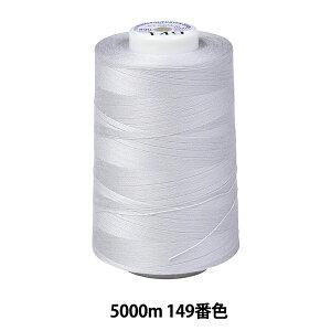 ミシン糸 『キングスパン ロックミシン糸 #90 5000m 149番色』 Fujix フジックス