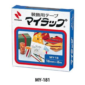 テープ 『マイラップ™ MY-181』 NICHIBAN ニチバン