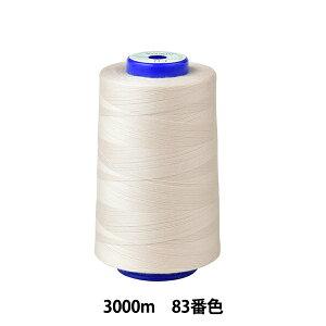 ミシン糸 『キングスパン ロックミシン糸 #60 3000m 83番色』 Fujix フジックス