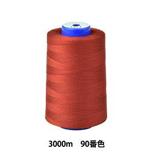 ミシン糸 『キングスパン ロックミシン糸 #60 3000m 90番色』 Fujix フジックス