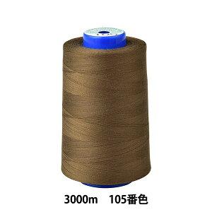ミシン糸 『キングスパン ロックミシン糸 #60 3000m 105番色』 Fujix フジックス