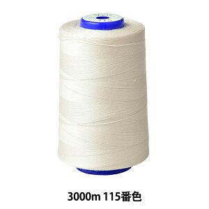 ミシン糸 『キングスパン ロックミシン糸 #60 3000m 115番色』 Fujix フジックス