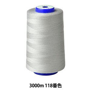 ミシン糸 『キングスパン ロックミシン糸 #60 3000m 118番色』 Fujix フジックス