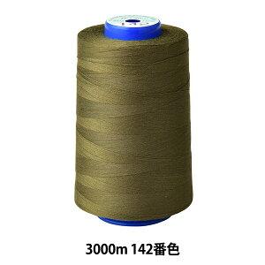 ミシン糸 『キングスパン ロックミシン糸 #60 3000m 142番色』 Fujix フジックス