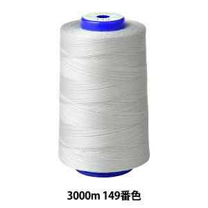 ミシン糸 『キングスパン ロックミシン糸 #60 3000m 149番色』 Fujix フジックス